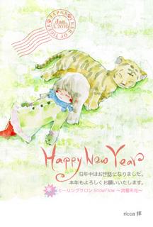 2010年賀のコピー.jpg